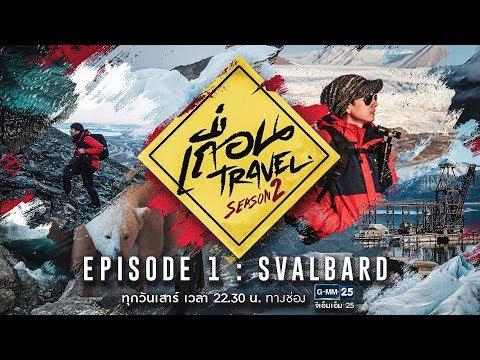 เถื่อน Travel Season 2 [EP.1] Svalbard เมืองเหนือสุดขอบโลก วันที่ 2 มิถุนายน 2561