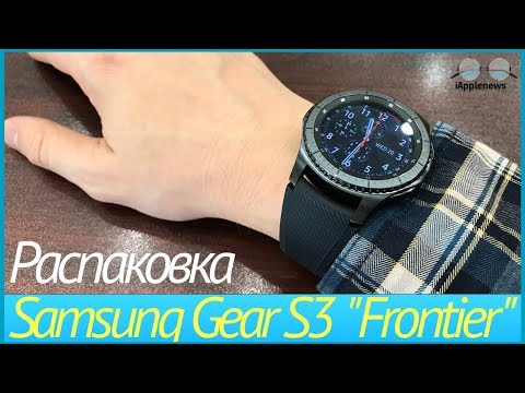 Samsung Gear S3 frontier. Распаковка и первое включение