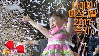 2017 다이아페스티벌 팬미팅후기 유튜브 스타들의 응원영상 모음 [어썸하은 대도서관 밴쯔 억섭호 헤이지니] LimeTube & Toy 라임튜브