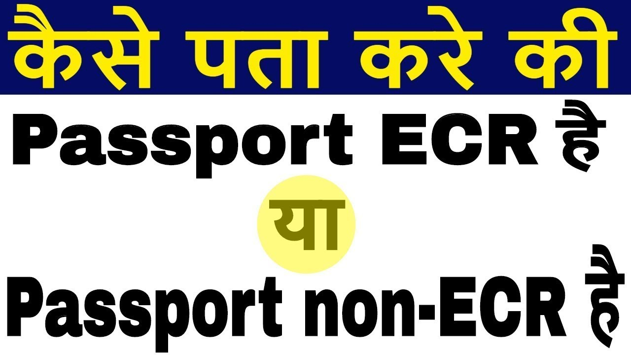 How to check if Passport is ECR or ECNR in Passport | Check non-ECR in Indian Passport