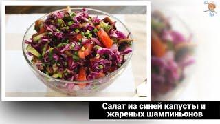 Салат из синей капусты и жаренных шампиньонов. Подсмотренный рецепт у европейских диетологов!