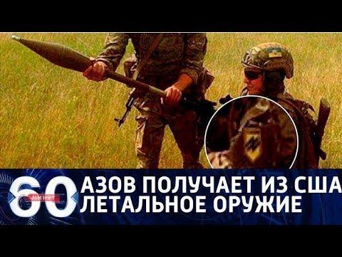 60 минут. 'Азов' подставил Вашингтон: похвастался поставками из США. От 11.01.18