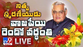 Atal Bihari Vajpayee 2nd Death Anniversary LIVE || Delhi - TV9
