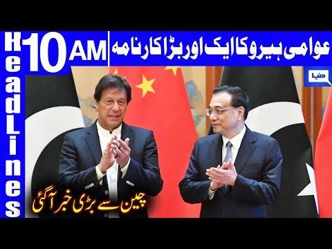 Another Big Action Of Imran Khan   Headlines 10 AM   8 October 2019   Dunya News