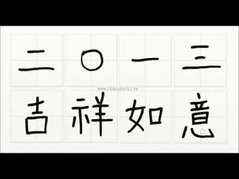 proverbe chinois sur l 39 amiti by apprendre le chinois c 39 est facile. Black Bedroom Furniture Sets. Home Design Ideas