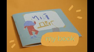 "my first children's book (picturebook) ""my friend"""