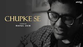 Chupke Se - Unplugged Cover | Saathiya | A R Rahman | Rahul Jain