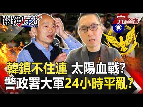 【關鍵時刻】20190920節目播出版(有字幕)