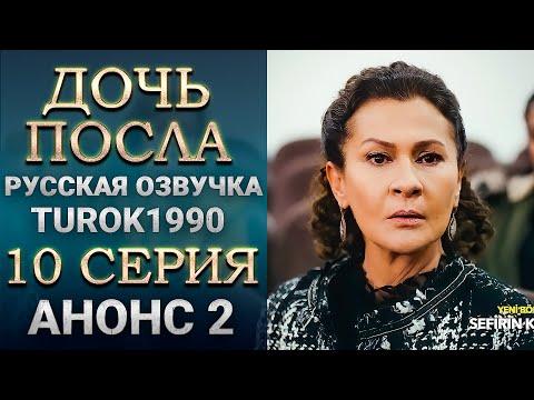 Дочь посла 10 серия - 2 анонс смотреть онлайн Turok1990