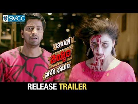 Intlo Dayyam Nakem Bhayam Release Trailer   Allari Naresh   Latest Telugu Movie 2016   SVCC