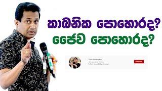 Tissa Jananayake Episode 144