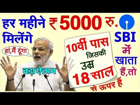 10वीं पास 18 साल से ऊपर, जिनका भी SBI में खाता है ₹ 5000 हर महीने मिलेगे pm modi sbi news bank mitra