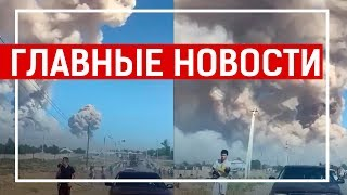 Новости Казахстана. Выпуск от 24.06.19 / Басты жаңалықтар