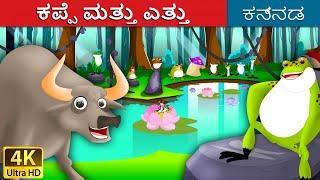ಕಪ್ಪೆ ಮತ್ತು ಎತ್ತು | Frog and Ox in Kannada | Kannada Stories | Kannada Fairy Tales