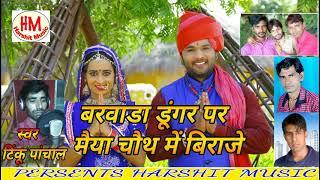Rajsthani Dj Song 2017 ! बरवाड़ा डूंगर पर मैया चौथ में बिराजे ! New Marwari Dj Song !