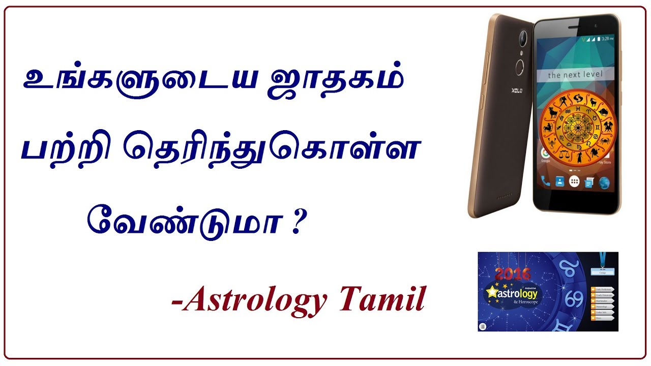 Astrology in tamil app also youtube rh