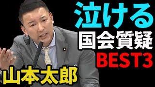 山本太郎「泣ける国会質疑BEST3」