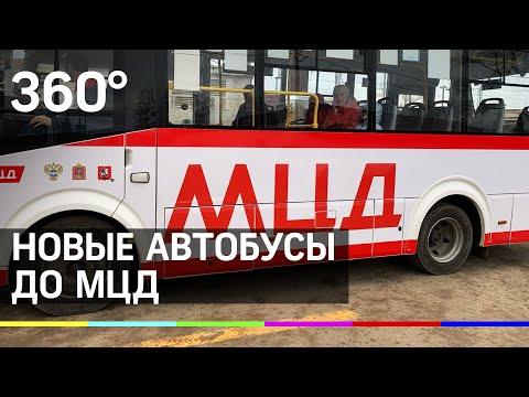Новые автобусы до МЦД: Нахабино и Лобня