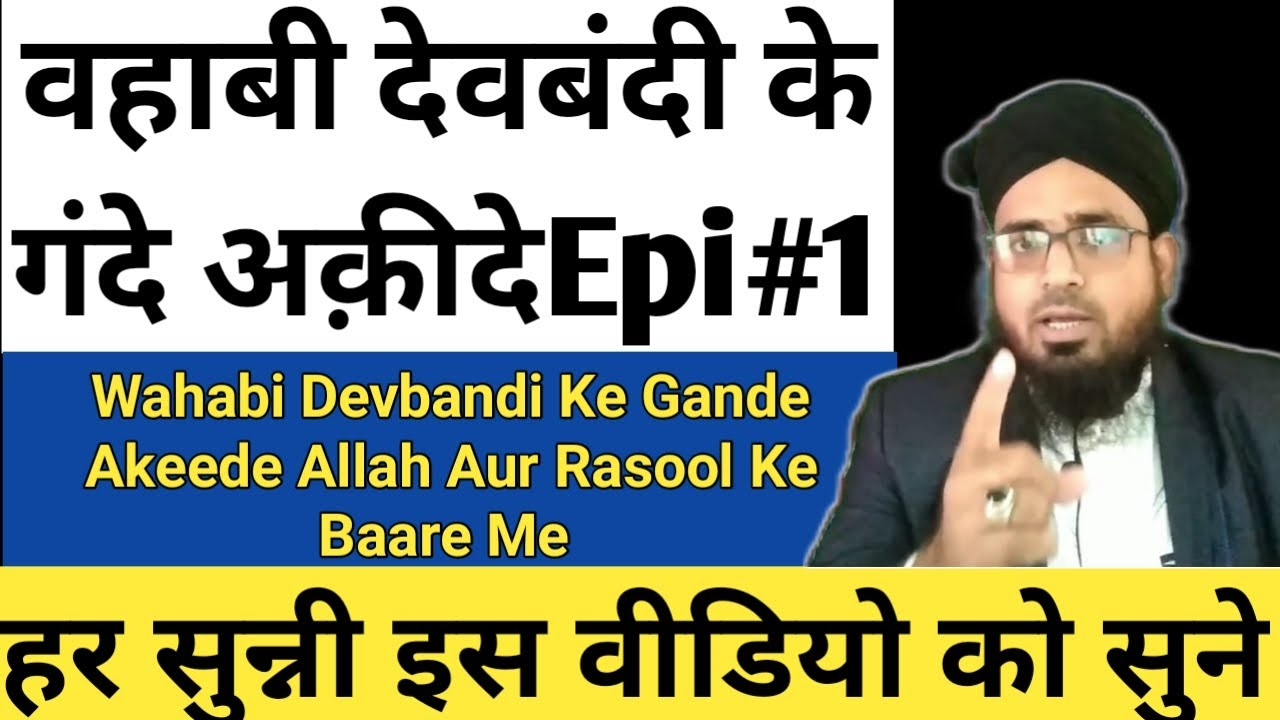 Wahabi Devbandi Ka Aqeeda    Wahabi Devbandi Ke 10 Gande Akeede Allah Aur Rasool Ke Baare Me