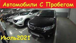 Автомобили С Пробегом Цены Июль 2021