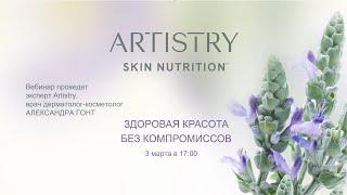 Запуск новой коллекции средств по уходу за кожей Artistry Skin Nutrition