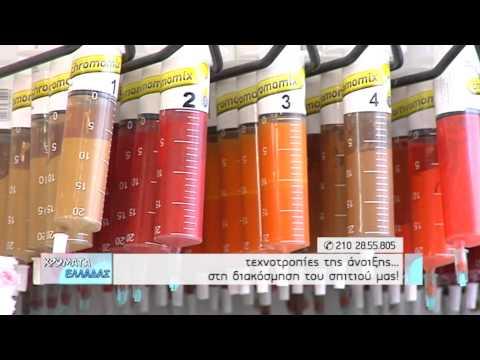 Χρώματα Ελλάδας - Τεχνοτροπίες της άνοιξης... στη διακόσμηση του σπιτιού μας!