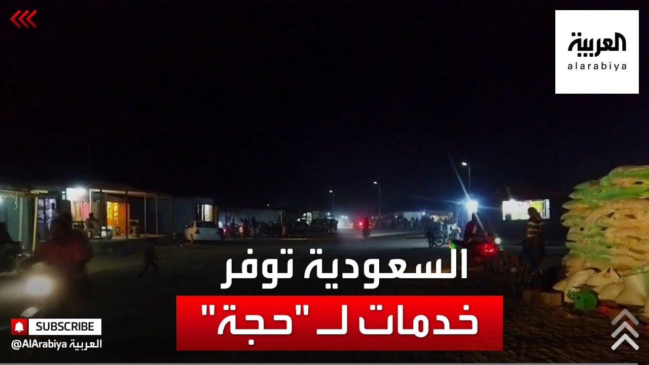 السعودية تتكفل بتوفير الماء والكهرباء في محافظة حجة  - نشر قبل 23 دقيقة