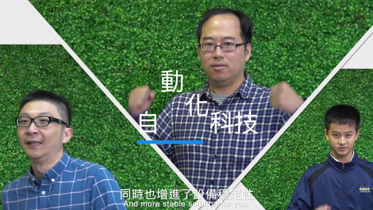 桃園青創指揮部進駐團隊-速創科技工業有限公司 - YouTube