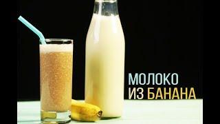 Банановое молоко за минуту! Фруктовое молоко. VEG - milk | Рецепт дня