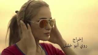 كليب ديانا مارديني - بغمزة بهز الأرض _ Clip Diana Mardini - Bghamzi Bhez Lard