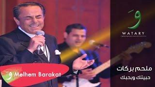 Melhem Barakat - Habbaytik W Bhebbik [Audio] / ملحم بركات - حبيتك وبحبك