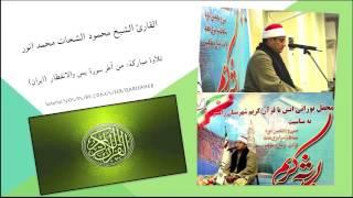 Rare Audio Surah Yasin&Infitaar Sheikh Mahmood Shahat Anwar (Iran)