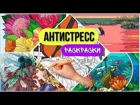 Выпуск №33 АНТИСТРЕСС видео, релакс, арттерапия, раскраски ...