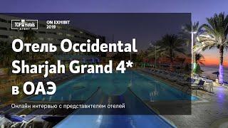 Отель в Шардже с собственным пляжем - Occidental Sharjah Grand 4*