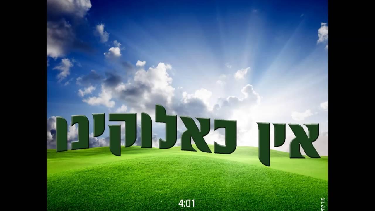 אבי בן ישראל - אין כאלוקינו | גלגלי הזמן א'