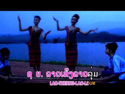 Lao song ບ່າວລາວເທິງກ້ຽວສາວລາວລຸ່ມ-บ่าวลาวเทิงเกียวสาวลาวลุ่ม+ວຽງ+ຫລ້ານ້ອຍ