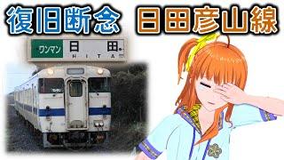 【BRT化決定!?】JR九州日田彦山線の復旧断念を独自解説!【鉄道系VTuberやちよかずさ】