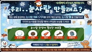 Cookie Run Do You Wanna Build A Snowman? Get Limited Edition Treasure+100crystals! คุกกี้รัน
