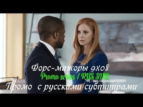 Форс-мажоры 9 сезон 8 серия - Промо с русскими субтитрами (Сериал 2011) //  Suits 9x08 Promo