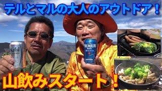ビーバップ・テルと湘爆・マルの大人のアウトドア企画!【第252回 ついに山飲みがスタート! テルお手製のアヒージョをつまみに絶景飲み!】の巻