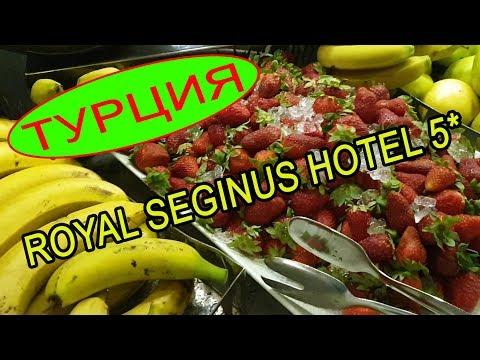 видео: Сошли с ума от  Royal Seginus Hotel 5* ТУРЦИЯ 2019! Что с нами БУДЕТ?