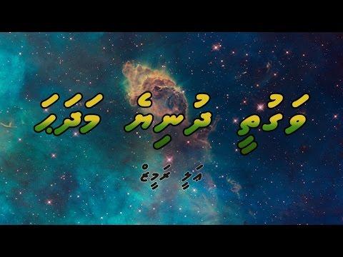 Vaguthee Dhuniye - ވަގުތީ ދުނިޔެ