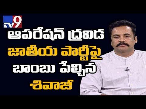 Breaking News : Hero Sivaji to reveal Operation Garuda secrets - TV9