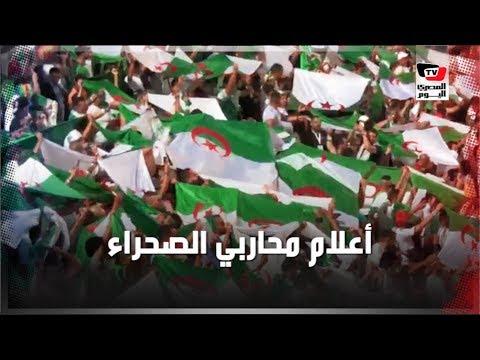 أعلام بلد محاربي الصحراء تزين المدرجات قبل انطلاق المبارة النهائية أمام السنغال  - 21:54-2019 / 7 / 19