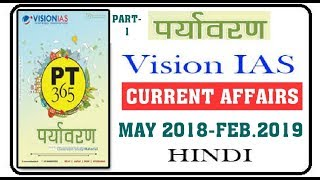 Download PT 365 VISION IAS MAGAZINE ENVIRONMENT IN HINDI - CURRENT AFFAIRS - UPSC/65th BPSC/NTPC - PART 1 Mp3 and Videos