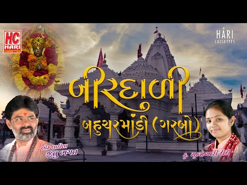 Birdadi Bahucher Garbo - JItu Bhaget