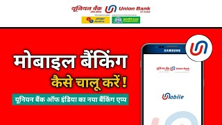 U Mobile | Union Bank of India | New android app