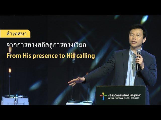 คำเทศนา จากการทรงสถิตสู่การทรงเรียก (อิสยาห์ 58:1-14 )