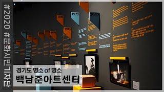 [2020 문화시민기자단] 경기도 명소 of 명소 백남…