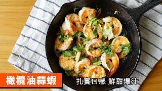 橄欖油蒜蝦 口感扎實,鮮甜爆汁 121  Olive Oil And Garlic Shrimps
